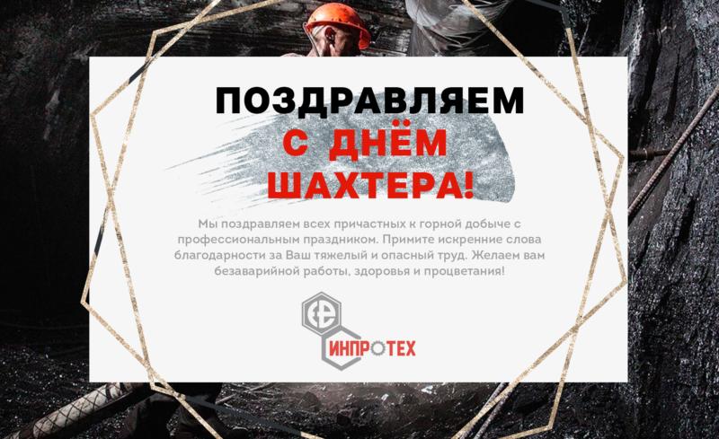 Поздравляем с Днём шахтёра!